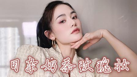 【豆豆Babe】琉璃日杂玫瑰妆,裸棕系の温柔
