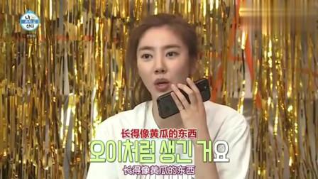 韩国女星不认识莲藕,主持人看了懵圈,最后打电话问妈妈才知道