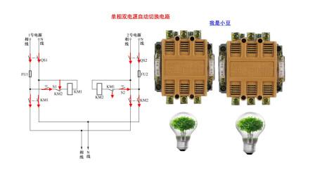 电工知识:单相双电源自动切换电路,工作原理,接线步骤一一讲解