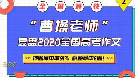 """【曹操讲作文】全国首发!""""曹操老师""""第一时间解读2020高考作文真题(下)"""