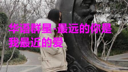 分享一首《华语群星-最远的你是我最近的爱》