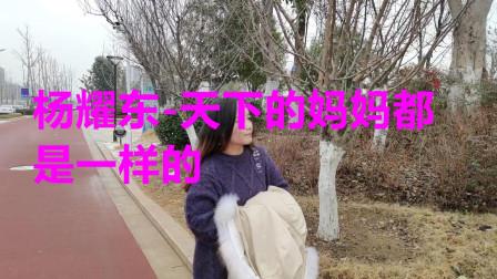 分享一首《杨耀东-天下的妈妈都是一样的》
