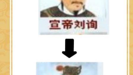 西汉的皇帝