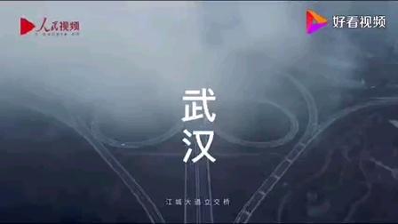 2020写给武汉的歌