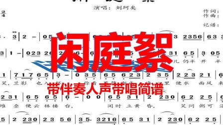 唯美、热门、中国风新歌,刘珂矣的《闲庭絮》有声简谱,人声带唱