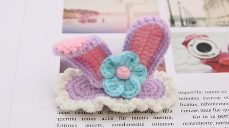 米妈手作 星黛露兔子发夹钩针编织教程