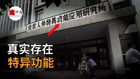 1979年,中国真实存在的特异功能:透视!