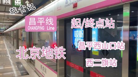 【北京地铁系列】粉嫩少女线? 北京地铁昌平线及昌平西山口站/西二旗站