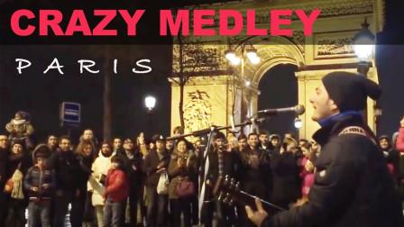 巴黎最美的街头天籁,歌声好还会领唱带动气氛