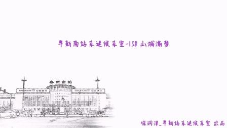 【火车视频-首映大SS3B,偶遇超限列车】阜新南站车迷候车室-158 山城渝梦