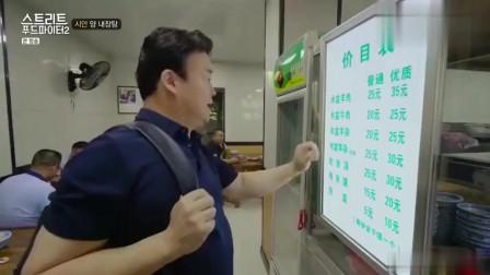 韩综:白钟元吃水盆出汗了还想再加汤,忍不住吃馍! !
