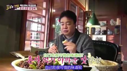 韩综:白钟元吃中国食物,直言这个菜让他停不下来,想把菜打包带回家!