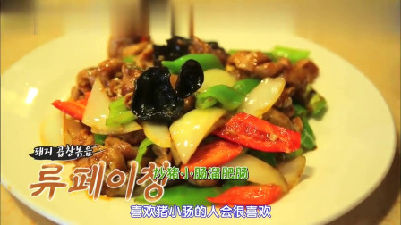 韩综:白钟元到中国点美食,对中国菜单如此了解,PD竟害怕价钱