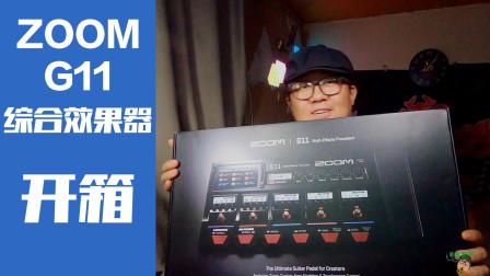 重兽测评-ZOOM G11 数字综合吉他效果器 开箱