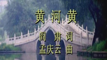 《黄河黄》远征的歌 2020.7.8