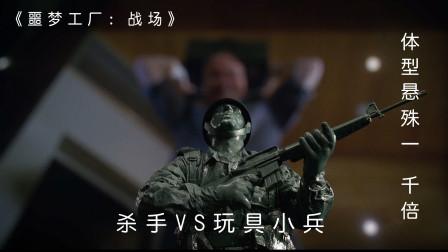 职业杀手VS玩具小兵,体型悬殊1000倍,活下来的人会是谁呢?