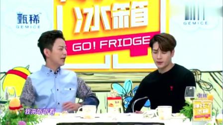 拜托了冰箱:王嘉尔与杨紫搭戏,何炅吐槽嘉尔一见杨紫就去捶墙