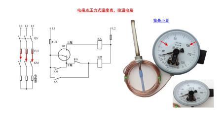 电工知识:电接点压力式温度表控温电路,工作原理,实物讲解