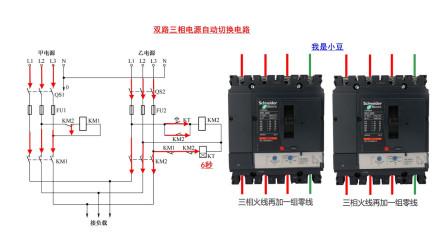 电工知识:双路三相电源延时自动切换电路,工作原理,实物讲解