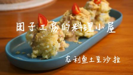 团子工房的料理小屋-龙利鱼土豆沙拉