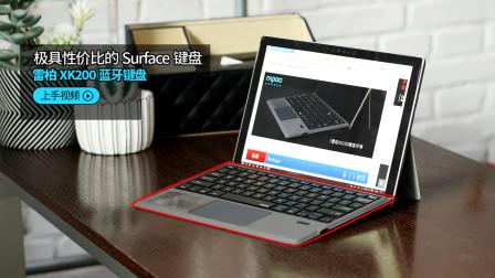 极具性价比的Surface键盘!雷柏XK200蓝牙键盘