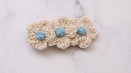 米妈手作 三朵小花发夹 钩针编织教程
