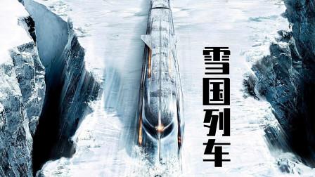 一部13年的科幻电影,人类被塞入仅剩的1辆列车,一出去就会冻死