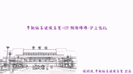 【火车视频-首映CRH380D】阜新站车迷候车室-159 阴雨绵绵·沪上佳忆