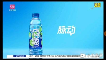 脉动 青柠口味 维生素饮料 脉动由我 吴亦凡广告(深圳卫视)