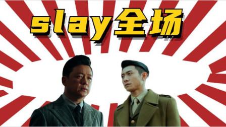 高燃向:沈林迷局突围,slay全场
