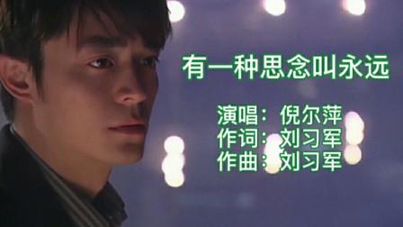 倪尔萍《有一种思念叫永远》原唱,伤感情歌,歌声悲凉好听