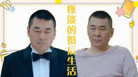 《爱我就别想太多》霸道总裁李洪海惨淡婚后生活,可怜