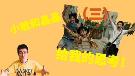 从《隐秘的角落》聊家庭教育,叶驰敏和朱晶晶给我的思考!奶爸:小敏值得学习!(三)
