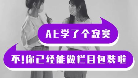 用AE制作百搭多彩字幕条(1/2)【doyoudo AE教程】