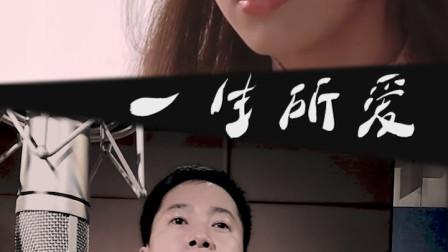 《一生所爱》佳木斯小东录音棚-唱:白黑水
