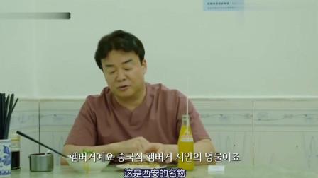 韩综:白钟元西安凉皮肉夹馍吃嗨了 冰峰汽水各种抢镜