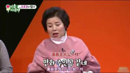 韩综:洪真英试穿前辈的衣服,华丽闪亮很合身,妈妈们看了赞叹漂亮