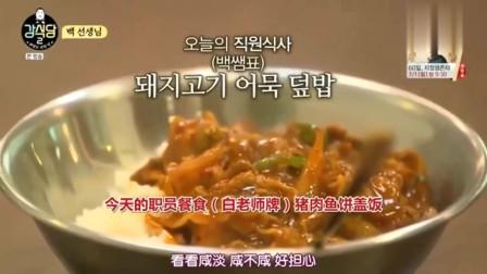 韩综:看到姜虎东等人没吃饭, 白钟元亲自下厨给他们做猪肉盖饭