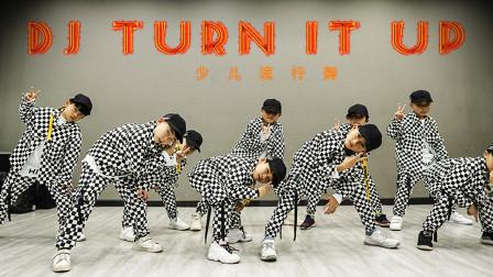 少儿街舞《DJ Turn it up》,小小少年活力满满!
