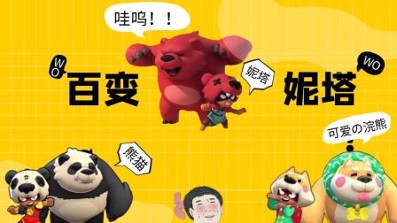 【荒野乱斗Ep4】狂战士妮塔--看似熊猫人,实质德鲁伊.mp4