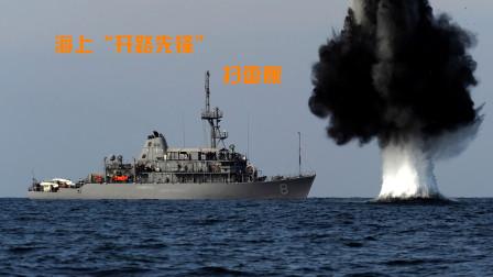 """地位不输于航母,扫雷舰为何这么牛?被称为海上""""开路先锋"""""""