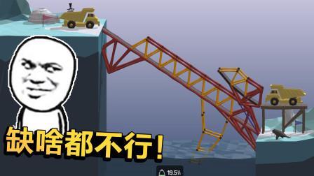 天才造桥师造出手枪桥!别看把手没用,但少了还真过不了!