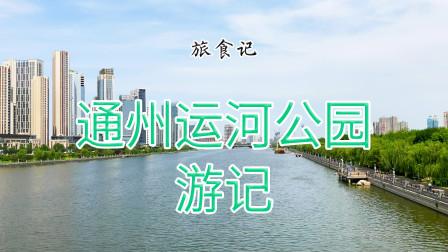 「旅食记-旅」北京:通州运河公园游记