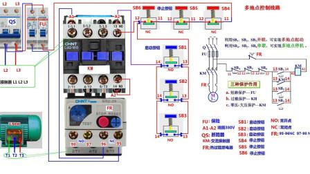 """3个地方控制一个电机,只需要记住""""串常闭,并常开"""""""