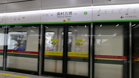 [2020.7]广州地铁7号线南村万博站离站过程,往大学城南方向。