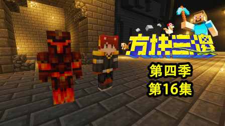 MC爆笑短片《方块三傻4》16:四天王内讧!