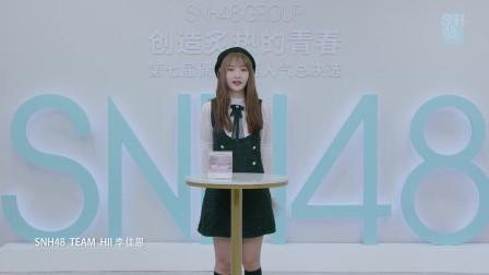 """""""创造炙热的青春""""SNH48 GROUP第七届偶像年度人气总决选-李佳恩个人宣言"""