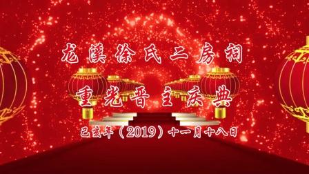 龙溪徐氏二房祠重光晋主庆典(2)
