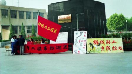 老照片-90年代大学校园生活(河北地质大学)