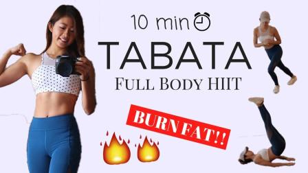 10分鐘TABATA極速燒脂! 在家輕易做! ~Emi